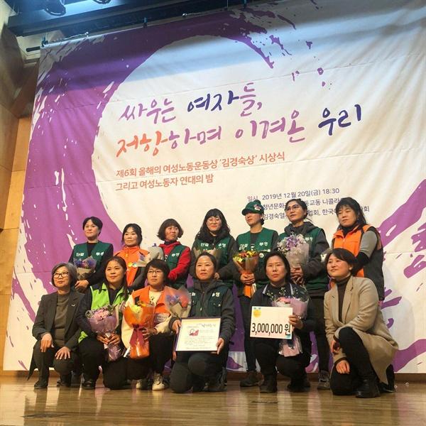 2019년 <제6회 올해의 여성노동운동상 '김경숙상'>을 수상한 전국민주일반노동조합연맹 톨게이트 요금수납원 여성노동자들.