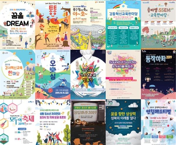 올해 진행한 서울 혁신교육지구 학생축제의 포스터.