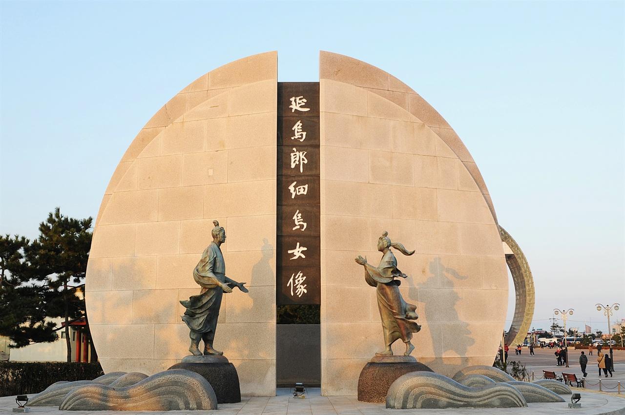 연오랑세오녀상 포항시는 신라 아달라왕 때 일본에 건너간 연오랑세오녀상을 호미곶광장에 조성해 놓았다.