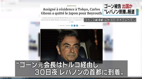 카를로스 곤 전 르노·닛산 회장의 레바논 입국을 보도하는 NHK 뉴스 갈무리.