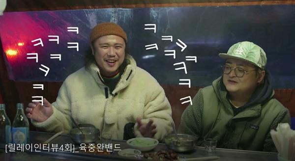 릴레이 인터뷰 육중완 밴드편