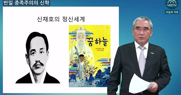 독립운동가 신채호를 비판하는 이영훈 전 서울대 교수