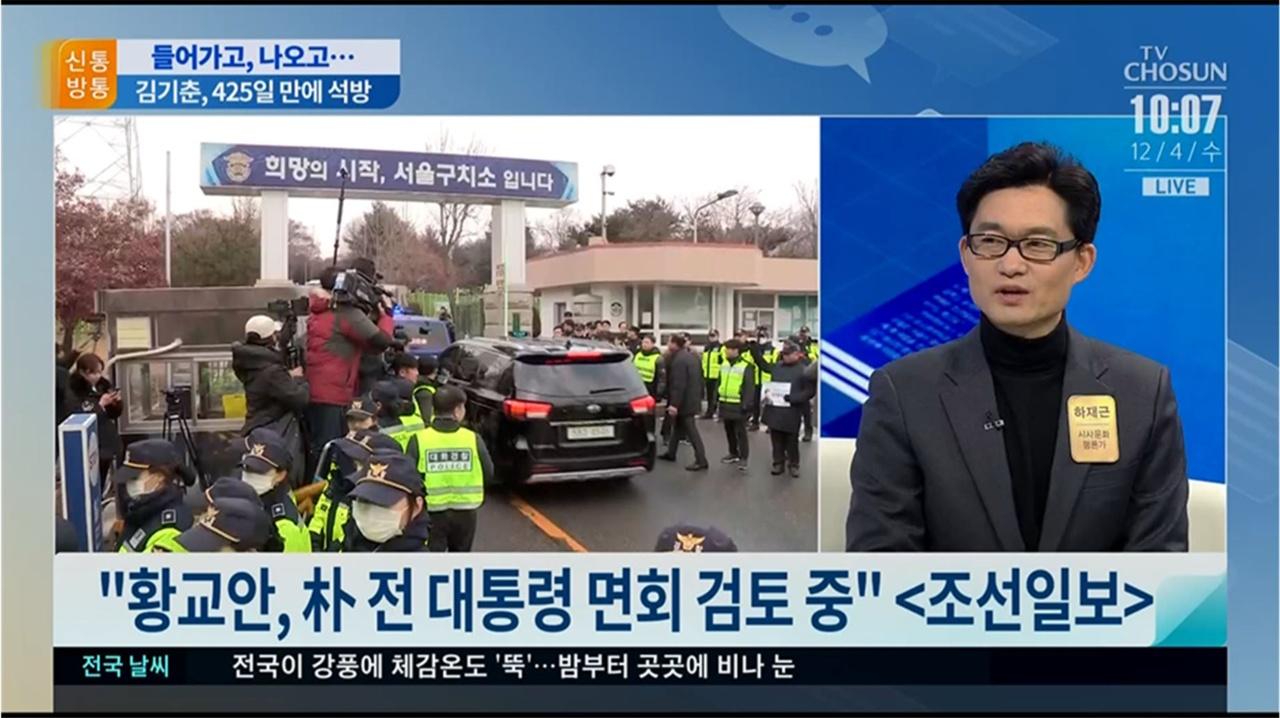 여론 때문에 박근혜 씨가 재수감됐다고 주장한 하재근 씨 TV조선 <신통방통>(12/4)
