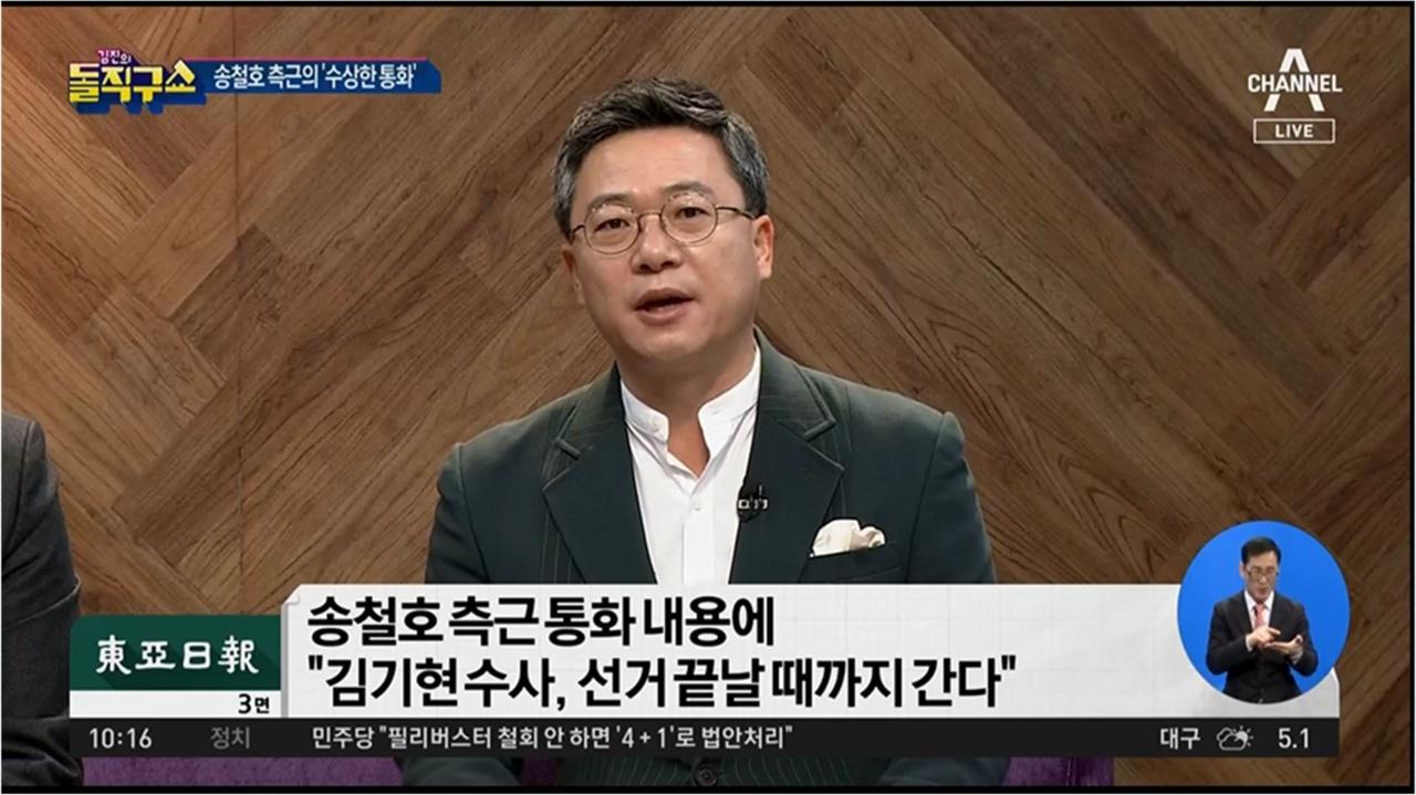 확인도 안 된 음모론을 방송에서 전달한 박정하 씨 채널A <김진의 돌직구쇼>(12/2)