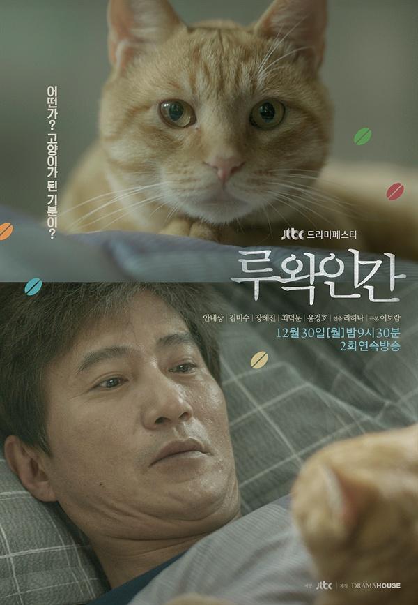 드라마 <루왁인간> 포스터