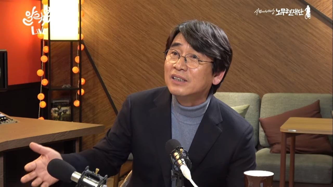 지난달 31일 공개된 유튜브 채널 <유시민의 알릴레오>에 출연한 유시민 노무현재단 이사장.