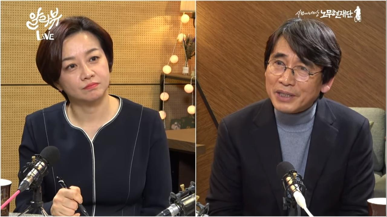 지난달 31일 공개된 유튜브 채널 <유시민의 알릴레오>에 출연한 조수진 변호사와 유시민 노무현재단 이사장.