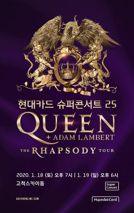 퀸과 아담 램버트의 '랩소디 투어'
