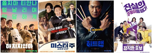 영화 <해치지않아>, <미스터 주>, <히트맨>, <정직한 후보>의 포스터.
