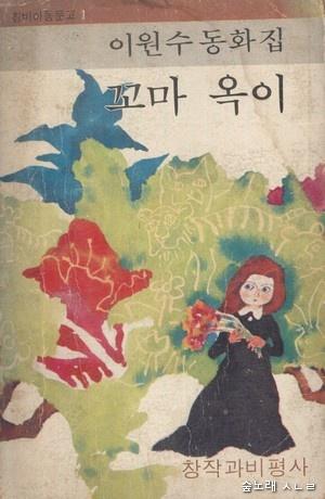 """""""불새의 춤""""이라는 동화를 담은 동화책 <꼬마 옥이>. 1977년에 처음 나온 판."""