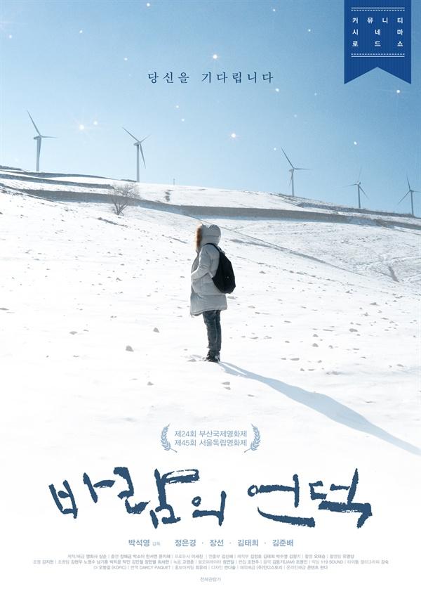 커뮤니티 시네마 형식으로 관객과 만나는 영화 <바람의 언덕> 포스터
