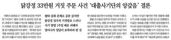△ 한국일보의 '닭강정 해프닝' 사건 지면보도 내용