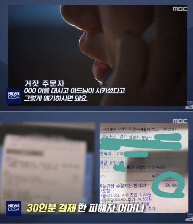 MBC의 경우 닭강정 업주가 직접 피해자 부모와 통화한 녹취록을 MBC측에 제공한 것으로 보입니다.