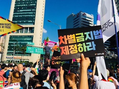 2018년 7월 14일 서울퀴어문화축제에 참석한 사람들이 '차별금지법 제정'을 촉구하는 모습?