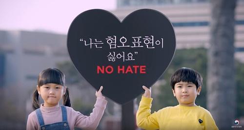 대한민국 정부의 [혐오표현추방캠페인] '나는 혐오표현이 싫어요' 유튜브동영상 갈무리?