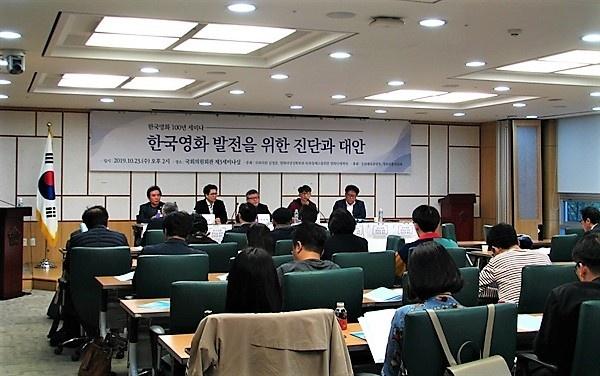 지난 10월 23일 국회에서 열린 한국영화 발전을 위한 진단과 대안 토론회. 스크린독과점 등 대기업 규제 법안의 중요성이 강조됐다.