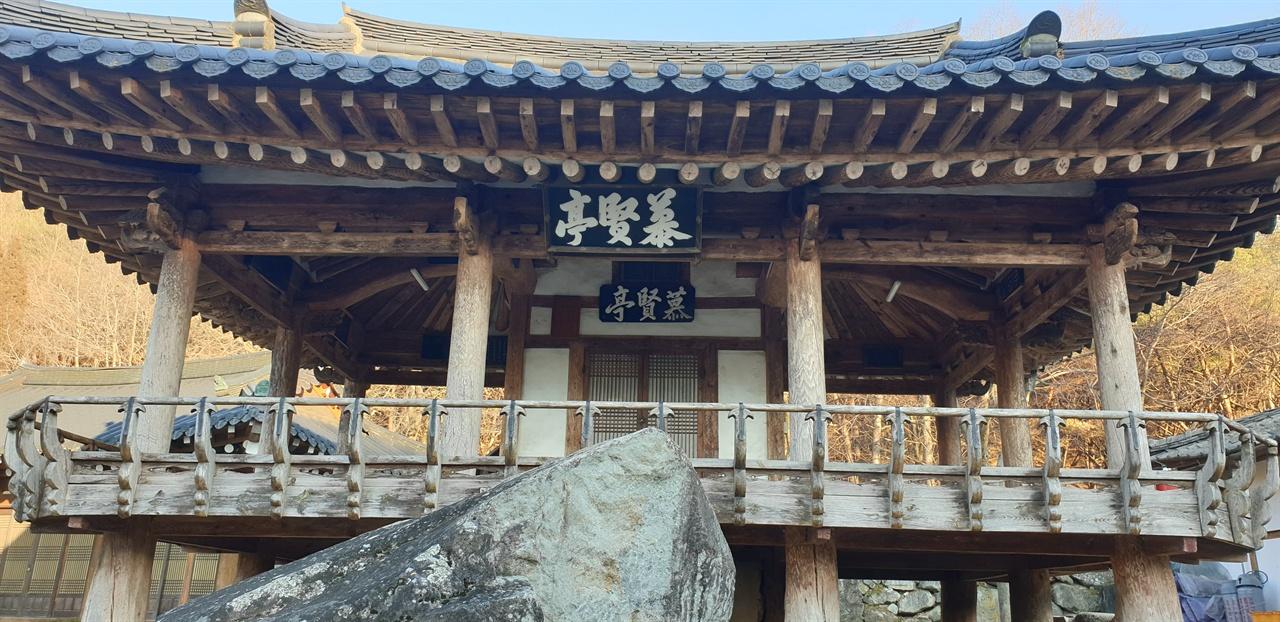 모현정 동방오현인 한훤당 김굉필, 일두 정여창 두 거유와 평촌공을 기리기 위해 1898년(광무2)에 후손과 지역의 유림, 주민 등 1,000여 명이 정성을 모아 건립하였다.