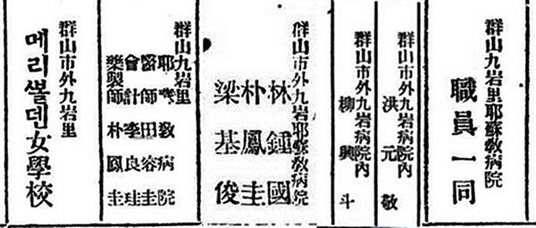 동아일보 광고(1920~1928)에 실린 구암병원 한국인 의사와 직원들