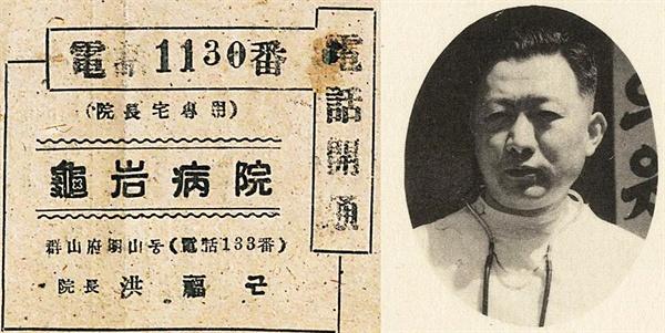 구암병원 광고(1948년 5월 5일자 군산신문)와 홍복근 원장