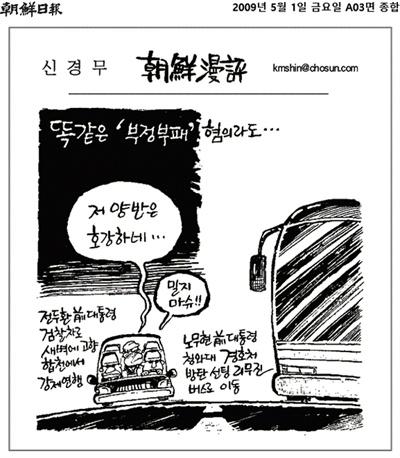2009년 5월 1일자 <조선일보> 만평