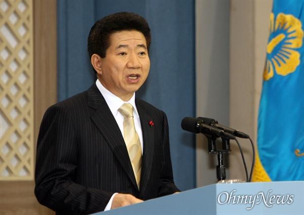 2006년 1월 25일 노무현 대통령이 청와대 춘추관에서 신년 내외신 기자회견 모두연설을 하고 있다.