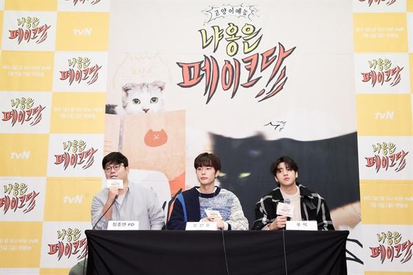 tvN 새 예능 '냐옹은 페이크다' 제작발표회 현장