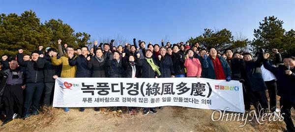 """이철우 경북도지사와 직원 등 400여 명은 3일 오전 경북도청 뒤편에 있는 검무산에 올라 """"푸른 새바람으로 경북 역사에 큰 획을 긋는 좋은 일을 보다 많이 만들겠다""""는 다짐을 가졌다"""
