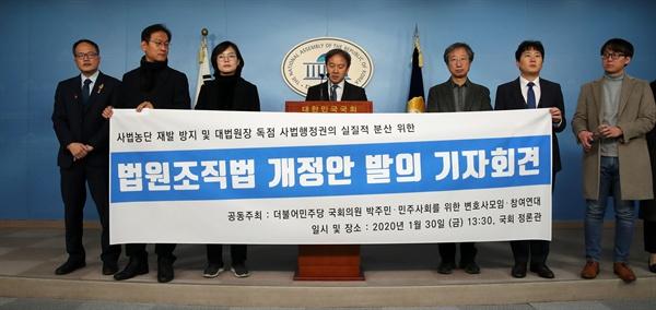 3일 오후 국회 정론관에서 더불어민주당 박주민 의원(왼쪽)과, 민주사회를 위한 변호사 모임, 참여연대 관계자들이 법원조직법 개정안 발의 기자회견을 하고 있다.