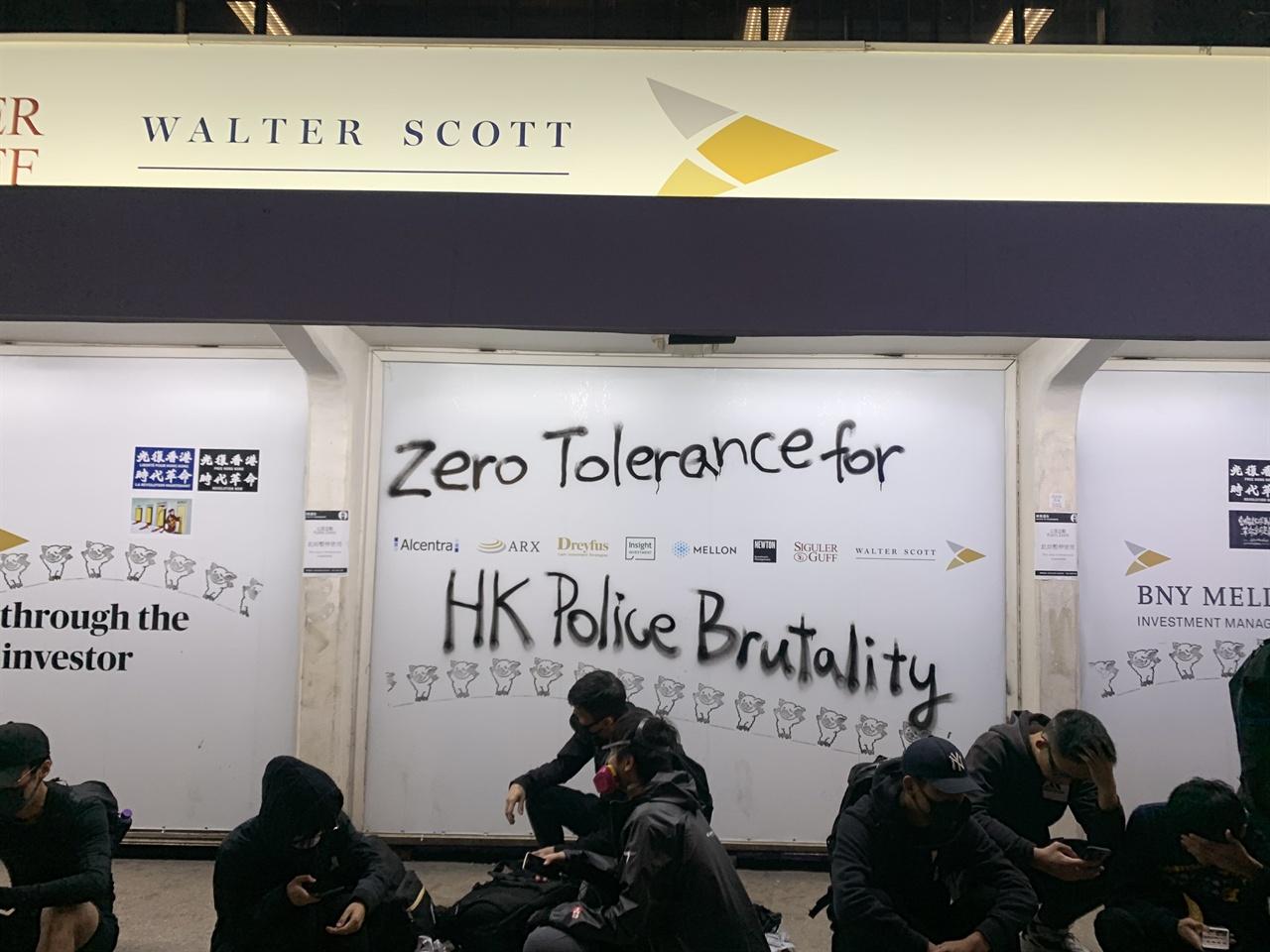 홍콩 거리 광고판에 적힌 구호.