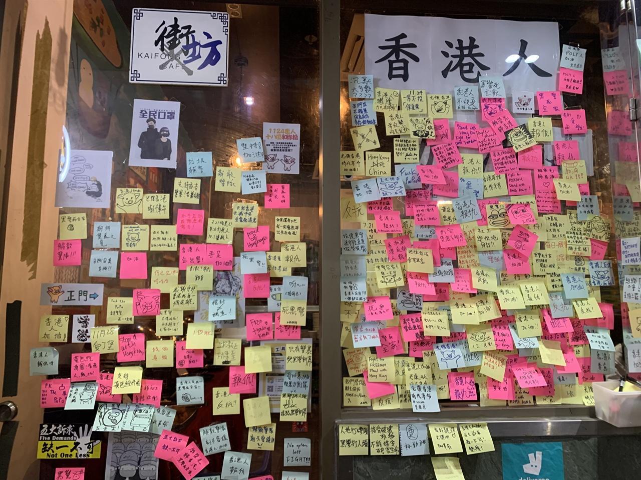시위를 지지하는 식당의 외벽에는 쪽지가 가득하다.