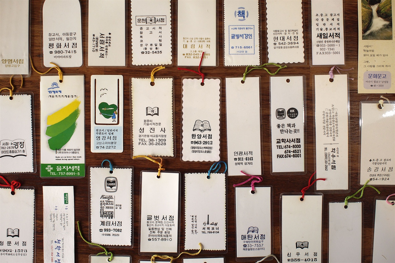 책갈피는 서점에서 흔히 나눠주던 홍보물이었다. 서점 주소와 연락처가 들어있는 책갈피들.