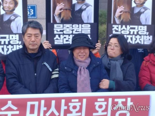 문중원 기수의 유가족과 시민대책위가 3일 오후 김낙순 한국마사회 회장의 집앞에서 규탄 기자회견을 진행했다.