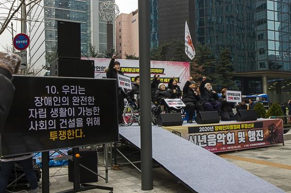 전국장애인차별철폐 연대는 10가지 투쟁강령을 외치고있다.
