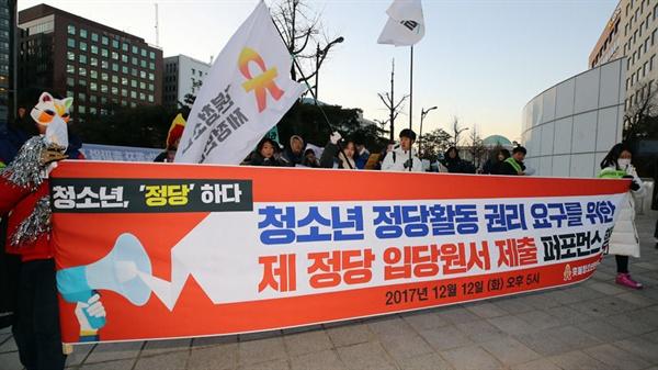 2017년 12월 12일 청소년의 정당활동 권리 요구를 위해 각 정당에 입당원서를 제출하던 모습