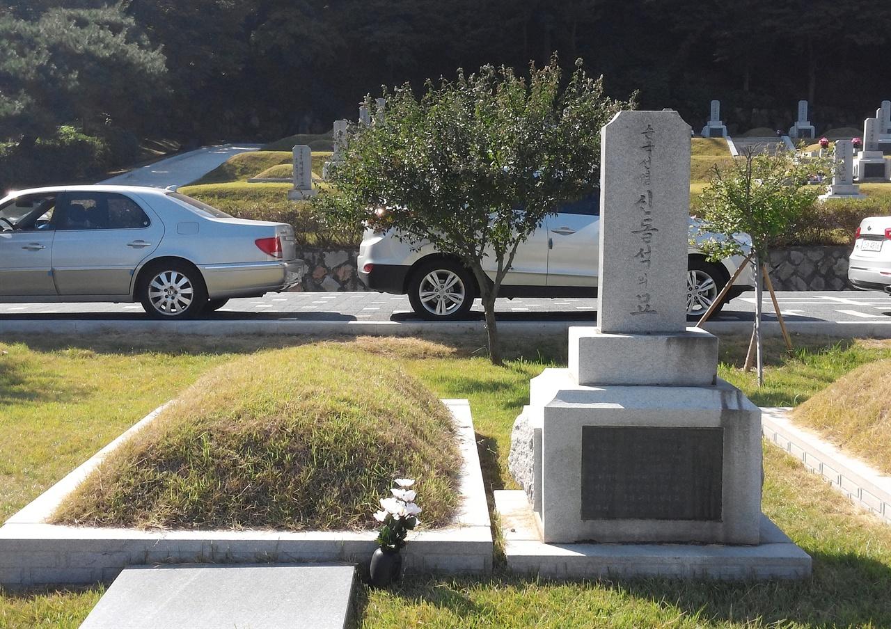 """평민의병장 신돌석 장군의 묘 '태백산 호랑이'로 불린 평민의병장 신돌석은 1896년부터 1908년까지 나선 의병활동으로 """"일제의 국권침탈 전후"""" """"일제의 국권침탈에 반대하여 순국한 자""""로 인정받아 독립유공자가 되었고, 이로써 1965년에 생긴 서울현충원 애국지사묘역에 안장될 수 있는 자격도 부여되었다."""