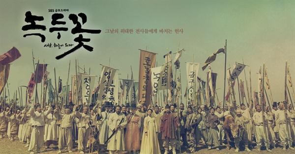 드라마 <녹두꽃> 포스터 최근 동학농민혁명을 주제로 SBS에서 제작된 <녹두꽃>이 인기리에 방영되기도 했다.