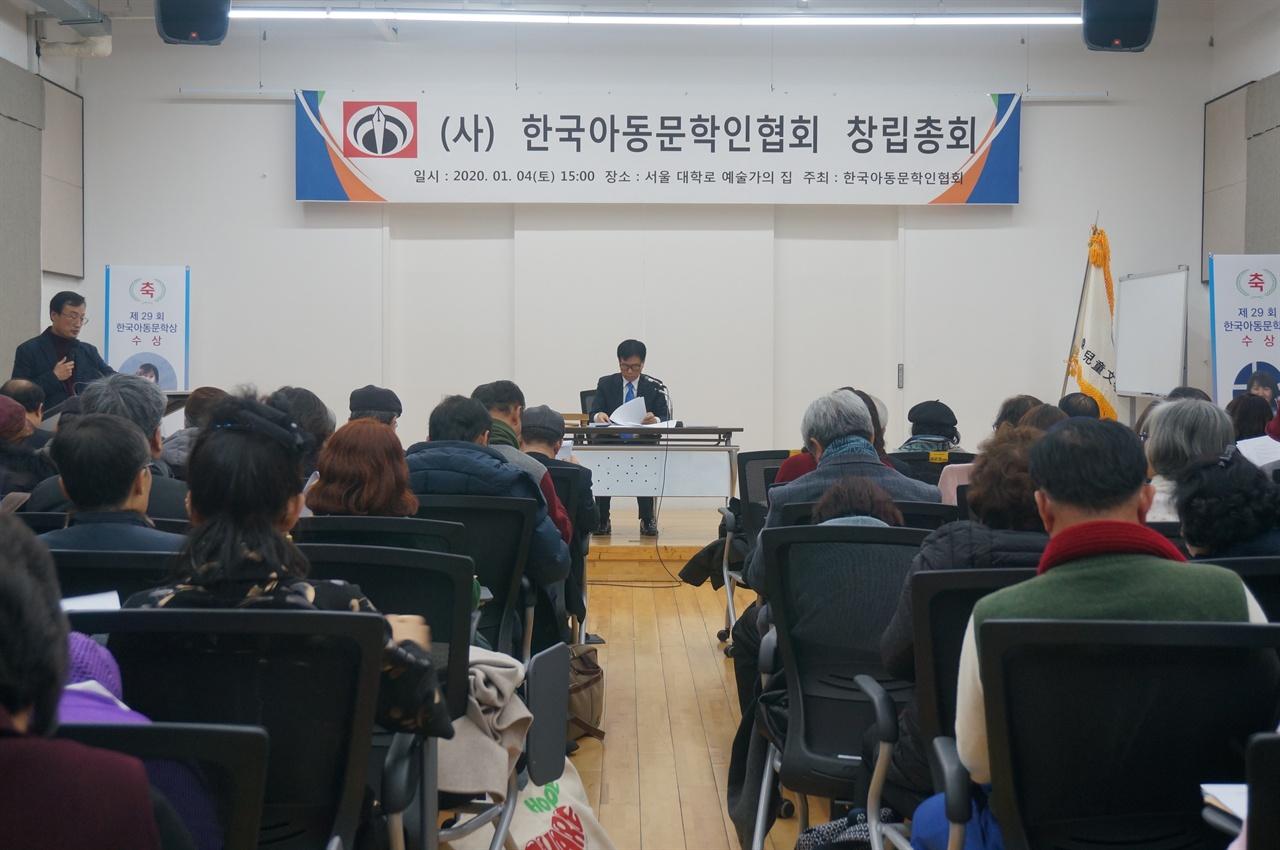 지난 1월4일 서울 동숭동 예술가의 집에서 한국아동문학인협회 사단법인화를 위한 창립총회가 열렸다.