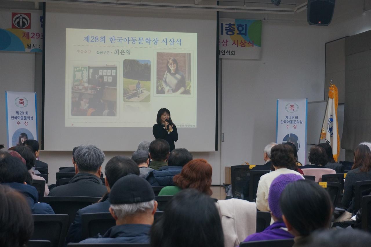 지난 4일 대학로 예술가의 집에서 열린 한국아동문학인협회 정기총회에서 한국아동문학상(동화부문)을 수상한 최순영 작가가 수상소감을 말하고 있다.