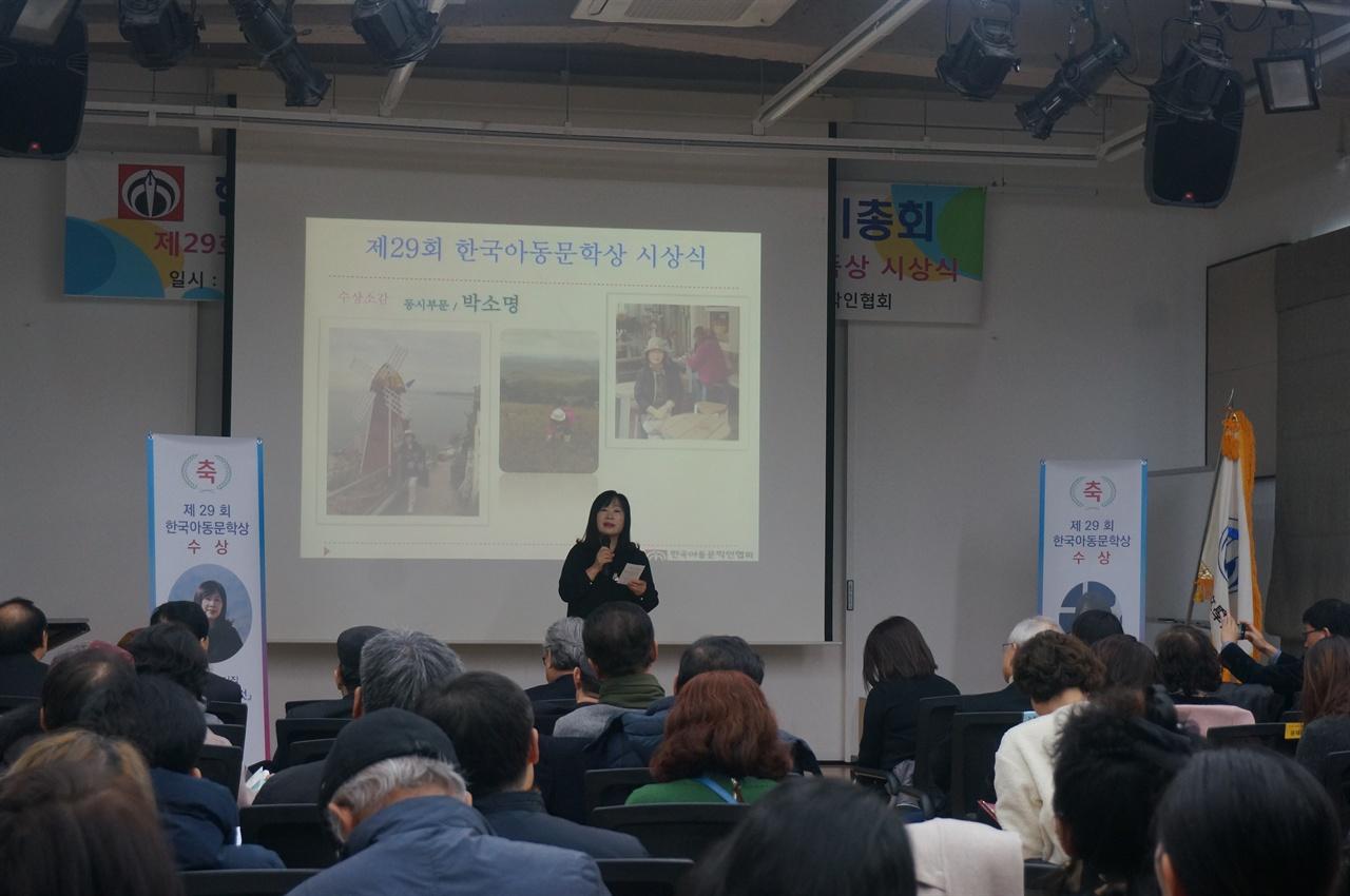 지난 4일 예술가의 집에서 열린 한국아동문학인협회 정기총회에서 제29회 한국아동문학상(동시)을 수상한 박소명 작가가 수상 소감을 말하고 있다.