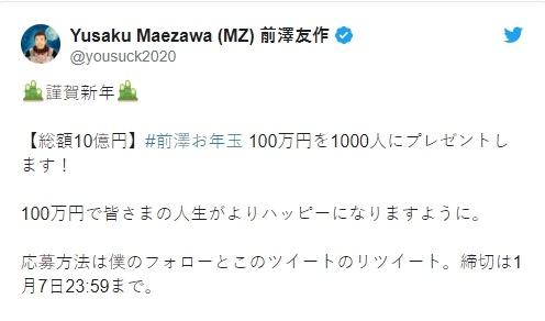 마에자와 유사쿠는 트윗을 통해 10억 엔 세뱃돈 이벤트를 공개했다.