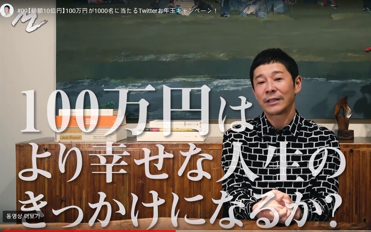 유튜브를 통해 천명에게 100만 엔을 지급하는 기본소득 실험을 하는 까닭을 밝히고 있다.
