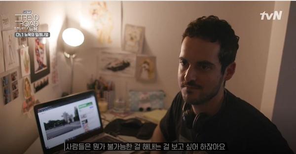 tvN < shift 2020 > '트렌드로드 뉴욕'