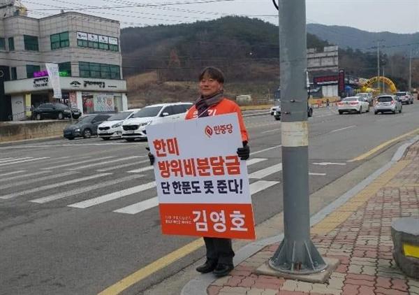 1인 시위 중인 김영호 위원장
