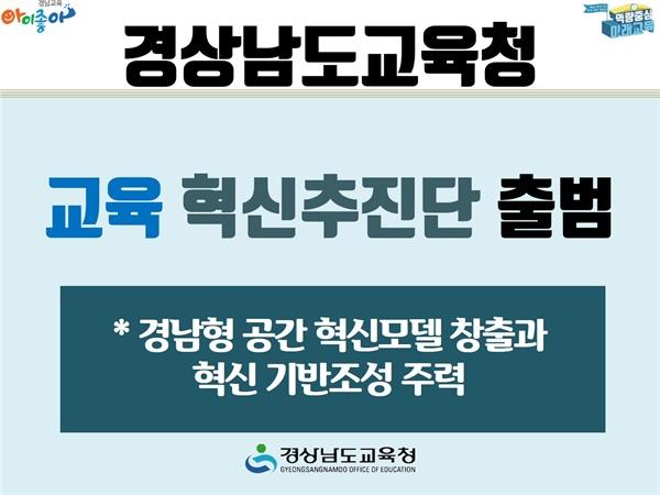 경상남도교육청 교육혁신추진단.