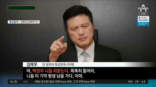김태우 전 수사관의 분노한 반말과 삿대질 그대로 내보낸 채널A <정치데스크>(12/2)