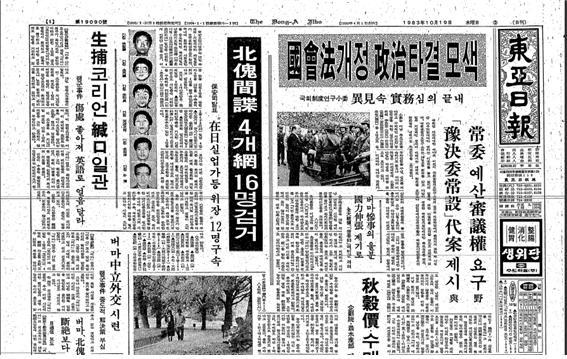 김병진 사건 보도기사(동아일보, 1983. 10. 19.자)