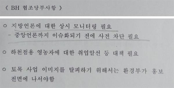 2009년 4월 21일 4대강살리기 추진본부가 작성한 '차관 주재 긴급회의 결과 보고' 문건 발췌