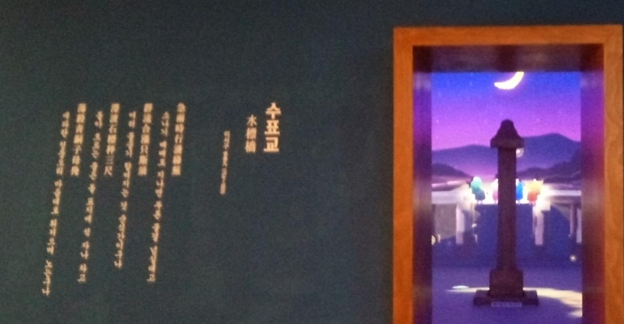 수표교 전시회 영상관 이서구의 시 수표교가 왼쪽 벽에 적혀 있다.