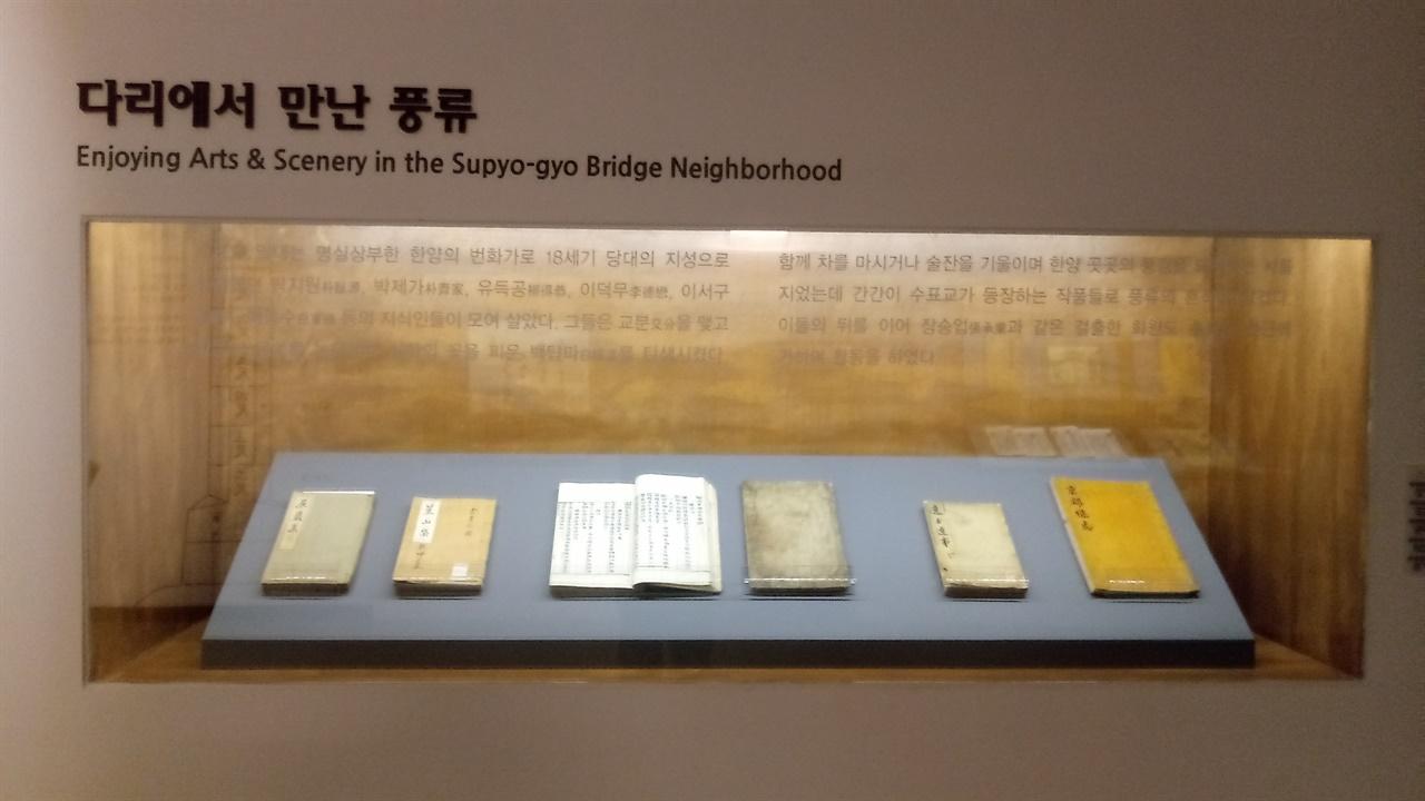 수표교 전시회 문집 조선시대 수표교가 나오는 시문집