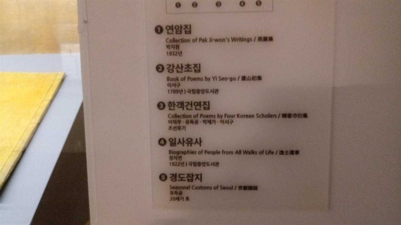 수표교 전시회 문집  연암집, 강산초집 등 전시된 시문집 목록